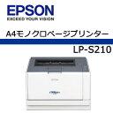 【あす楽対応_関東】EPSON LP-S210 Offirio A4モノクロレーザープリンタ【02P01Oct16】