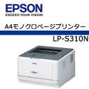 【在庫あり】エプソン LP-S310N A4モノクロレーザー...