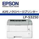 【メーカーキャッシュバック対象商品】【あす楽対応_関東】EPSON エプソン A3モノクロページプリンターLP-S3250【02P01Oct16】