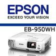 【あす楽対応_関東】EPSON ビジネスプロジェクター EB-950WH【02P27May16】