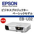 【あす楽対応_関東】EPSON ビジネスプロジェクター EB-U32【代引き手数料無料】【02P27May16】