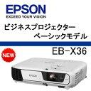【あす楽対応_関東】EPSON ビジネスプロジェクター EB-X36【代引き手数料無料】【02P18Jun16】