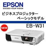【あす楽対応_関東】EPSON ビジネスプロジェクター EB-W31【PJ特集】