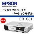 【あす楽対応_関東】EPSON ビジネスプロジェクター EB-S31【02P27May16】