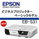 【あす楽対応_関東】EPSON ビジネスプロジェクター EB-S31【02P05Nov16】