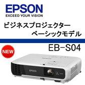【あす楽対応_関東】EPSON ビジネスプロジェクター EB-S04【02P05Nov16】