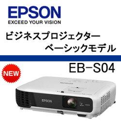 EPSONビジネスプロジェクターEB-S04【送料無料】