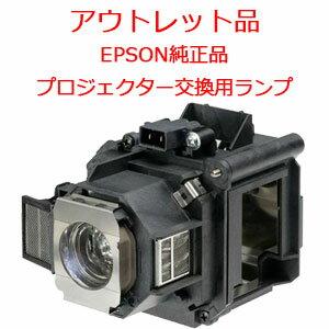 【アウトレット】EPSON 交換用ランプ ELPLP62