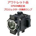 【アウトレット】EPSON 交換用ランプ ELPLP52