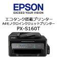 EPSON エコタンク搭載 A4モノクロインクジェットプリンターPX-S160T【02P28Sep16】