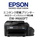 EPSON エコタンク搭載 A4カラーインクジェット複合機EW-M660FT