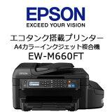 EPSON エコタンク搭載 A4カラーインクジェット複合機EW-M660FT【02P05Nov16】