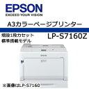EPSON LP-S7160Z A3カラーページプリンター 増設1段カセット標準搭載モデル