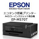 EPSON エコタンク搭載 A4カラーインクジェット複合機EP-M570T【楽天あんしん延長保証付帯対象】