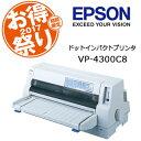 EPSON ドットインパクトプリンタVP-4300C8【お得祭り2017キャンペーンモデル】
