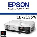 【あす楽対応_関東】エプソン ビジネスプロジェクター多機能パワーモデル EB-2155W