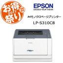 EPSON A4モノクロレーザープリンタ LP-S310C8【お得祭り2017キャンペーンモデル】