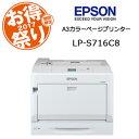 EPSON A3カラーページプリンター LP-S716C8【お得祭り2017キャンペーンモデル】【代引き決済不可商品】