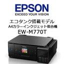 【あす楽対応_関東】エプソン EW-M770T エコタンク搭載 A4カラーインクジェット複合機