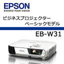 EPSON ビジネスプロジェクター EB-W31【PJ特集】