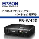 EPSON ビジネスプロジェクター EB-W420【PJ特集】