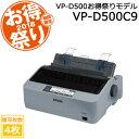 エプソン VP-D500 お得祭りモデルVP-D500C9ドットインパクトプリンター