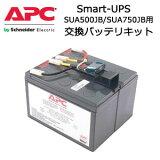 APC RBC48L Smart-UPS SUA500JB/SUA750JB用交换电池配套元件【02P13Dec14】[APC RBC48L Smart-UPS SUA500JB/SUA750JB用交換バッテリキット【02P13Dec14】]