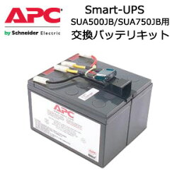 APCSmart-UPSSUA500JB/SUA750JB用交換バッテリキットRBC48L