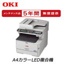 OKIデータ カラーLED複合機MC562dnw【送料・代引手数料無料】【02P05Nov16】