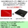【なくなり次第終了!QUMI DVDプレイヤー同梱パッケージ】アドトロンテクノロジー Vivitek ポケットプロジェクター QUMI Q5-R-RD (レッド)【PJ特集】【02P05Nov16】