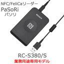 Sony NFC/FeliCaリーダー PaSoRi(パソリ)RC-S380/S【業務用途専用モデル】