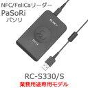 Sony NFC/FeliCaリーダー PaSoRi(パソリ)RC-S330/S【業務用途専用モデル】