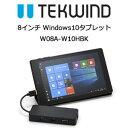 【あす楽対応_関東】テックウィンド 8インチ Windows10搭載タブレットW08A-W10HBK