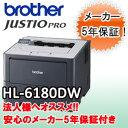 【あす楽対応_関東】ブラザー HL-6180DW ジャスティオプロ A4モノクロレーザープリンタ【送料・代引手数料無料】【02P05Nov16】
