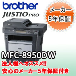 MFC8950DW