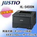 【あす楽対応_関東】ブラザー  ジャスティオ A4モノクロレーザープリンタ HL-5450DN【02P05Nov16】