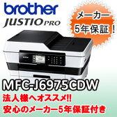 【あす楽対応_関東】ブラザー MFC-J6975CDW ジャスティオプロ A3 カラーインクジェット複合機【送料・代引手数料無料】【02P29Aug16】