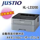 【あす楽対応_関東】ブラザー A4モノクロレーザープリンタ HL-L2320D【02P01Oct16】
