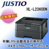 【あす楽対応_関東】ブラザー A4モノクロレーザープリンタ HL-L2360DN【02P05Nov16】
