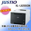 【あす楽対応_関東】ブラザー カラーレーザープリンタ HL-L8250CDN