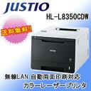 【あす楽対応_関東】ブラザー カラーレーザープリンタ HL-L8350CDW【02P05Nov16】