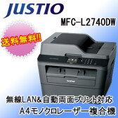 【あす楽対応_関東】ブラザー MFC-L2740DW ジャスティオ A4モノクロレーザー複合機【02P29Aug16】