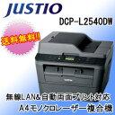 【あす楽対応_関東】ブラザー DCP-L2540DW A4モ...