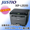 【あす楽対応_関東】ブラザー DCP-L2520D A4モノ...
