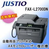 【あす楽対応_関東】ブラザー FAX-L2700DN ジャスティオ A4モノクロレーザー複合機【02P29Aug16】