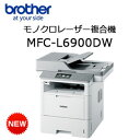 ブラザー モノクロレーザー複合機 MFC-L6900DW【送料・代引手数料無料】