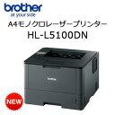 【あす楽対応_関東】ブラザー モノクロレーザープリンター HL-L5100DN【02P01Oct16】