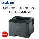 【あす楽対応_関東】ブラザー モノクロレーザープリンター HL-L5200DW【02P05Nov16】