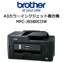 【あす楽対応_関東】ブラザー カラーインクジェット複合機 MFC-J6580CDW