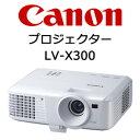2.5kgの軽量ボディーで3000lm/リアルXGAを実現CANON プロジェクター LV-X300